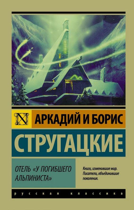 Купить Отель 'У погибшего альпиниста', Братья Стругацкие, 978-5-17-105471-7