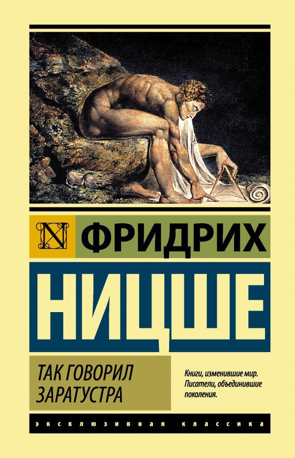 Купить Так говорил Заратустра, Фридрих Ницше, 978-5-17-106676-5