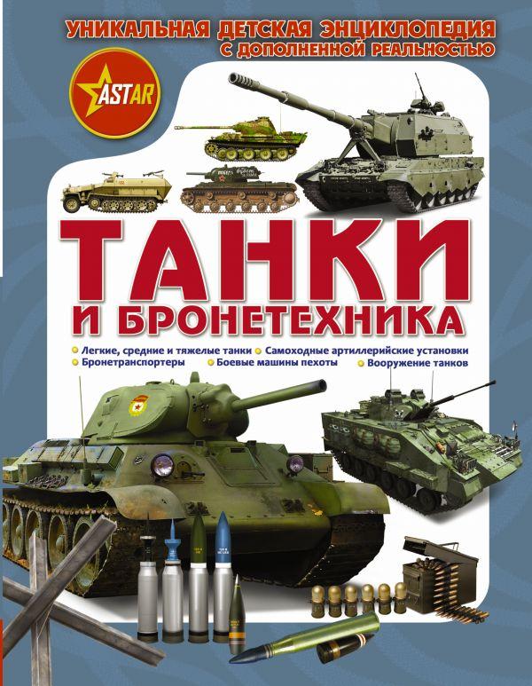 Купить Танки и бронетехника, Борис Проказов, 978-5-17-103925-7