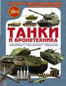 Книга Танки и бронетехника