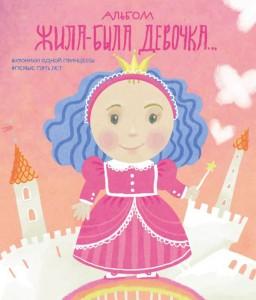 Книга Альбом. Жила-была девочка. Хроники одной принцессы. Первые 5 лет