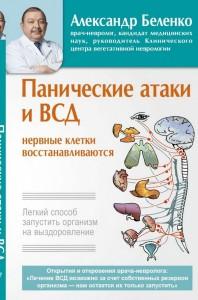 Книга Панические атаки и ВСД - нервные клетки восстанавливаются. Легкий способ запустить организм на выздоровление