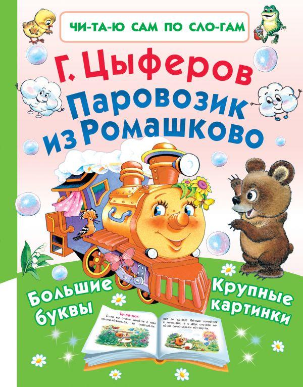 Купить Паровозик из Ромашково и другие сказки, Геннадий Цыферов, 978-5-17-105003-0