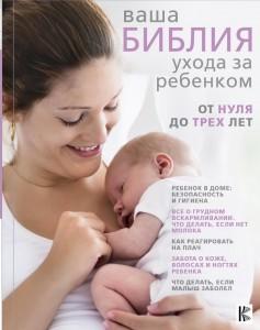 Книга Ваша библия ухода за ребенком. От 0 до 3 лет