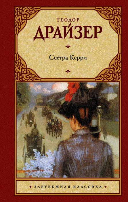 Купить Сестра Керри, Теодор Драйзер, 978-5-17-982882-2