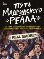 Книга Путь мадридского 'Реала'