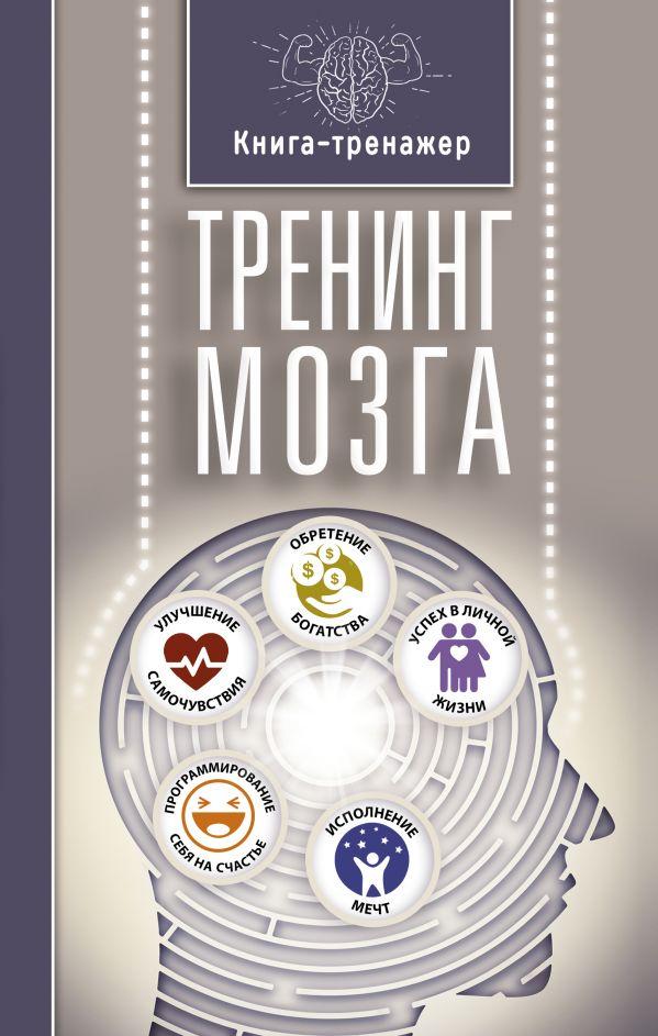 Купить Тренинг мозга, Татьяна Трофименко, 978-5-17-104021-5