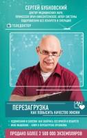 Книга Перезагрузка: как повысить качество жизни