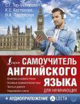 Книга Самоучитель английского языка для начинающих + аудиоприложение LECTA
