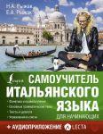 Книга Самоучитель итальянского языка для начинающих + аудиоприложение LECTA