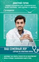 Книга Ваш семейный ЛОР. Случаи из практики врача