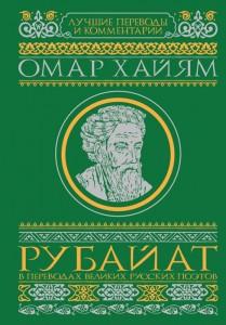 Книга Рубайат в переводах великих русских поэтов