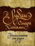 Книга Рубаи Омара Хайяма, написанные от руки