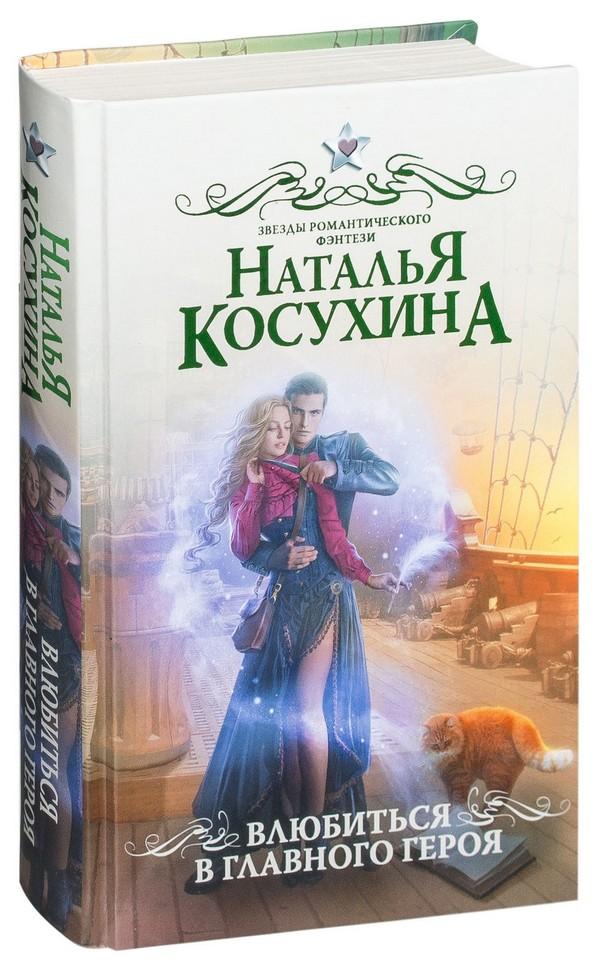 Купить Влюбиться в главного героя, Наталья Косухина, 978-5-17-096165-8