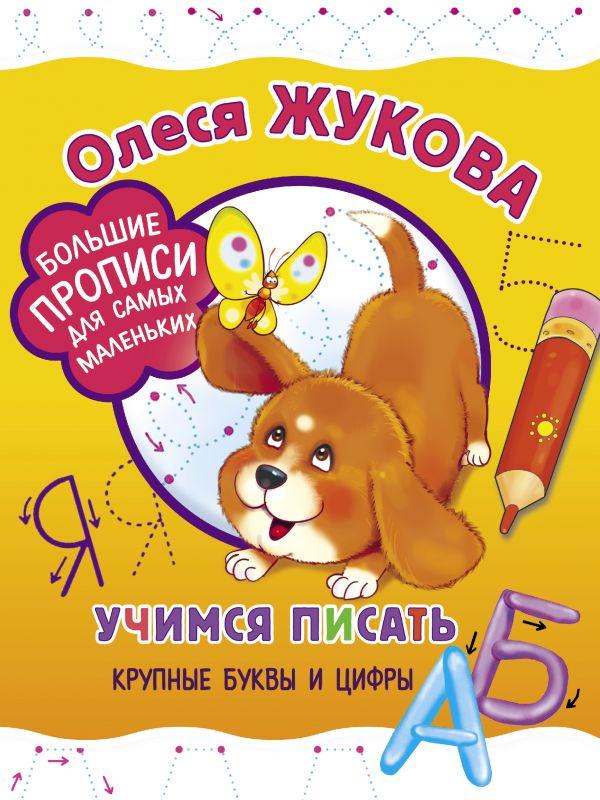 Купить Учимся писать крупные буквы и цифры, Олеся Жукова, 978-5-17-983330-7