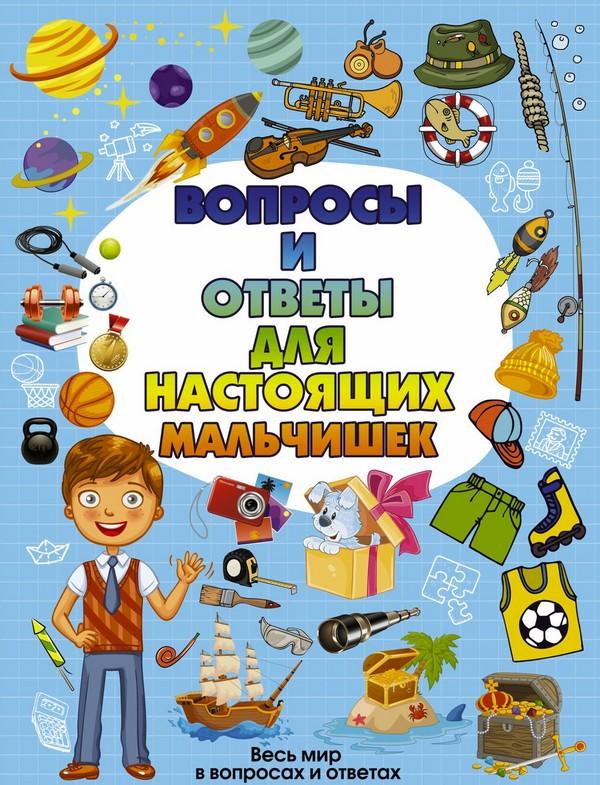 Купить Детские энциклопедии, Вопросы и ответы для настоящих мальчишек, Любовь Вайткене, 978-5-17-106680-2
