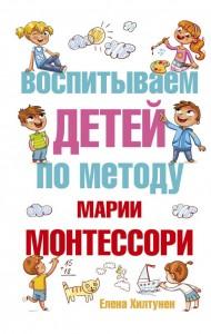 Книга Воспитываем детей по методу Марии Монтессори