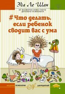 Книга Что делать, если ребенок сводит вас с ума