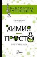 Книга Химия - просто