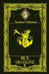 Книга Все об охоте