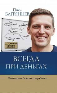 Книга Всегда при деньгах. Психология бешеного заработка
