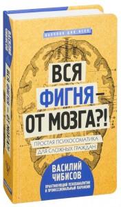 Книга Вся фигня - от мозга?! Простая психосоматика для сложных граждан