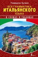 Книга Вся грамматика итальянского языка в схемах и таблицах