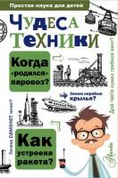 Книга Чудеса техники