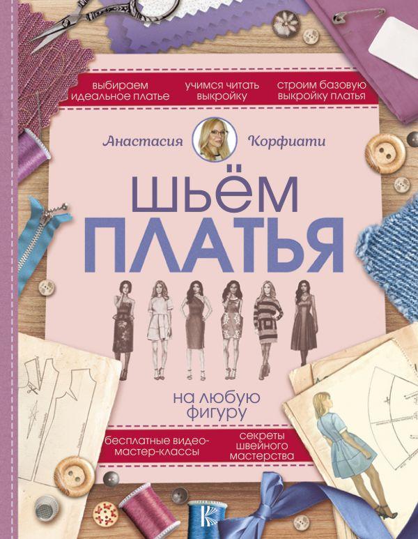 Купить Шьем платья на любую фигуру, Анастасия Корфиати, 978-5-17-105825-8