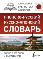 Книга Японско-русский русско-японский словарь