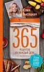 Книга 365 рецептов на каждый день