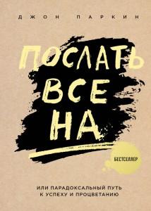 Книга Послать все на ... или Парадоксальный путь к успеху и процветанию