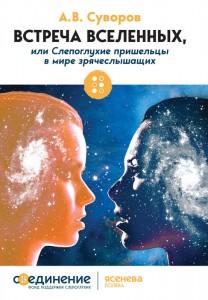 Книга Встреча Вселенных