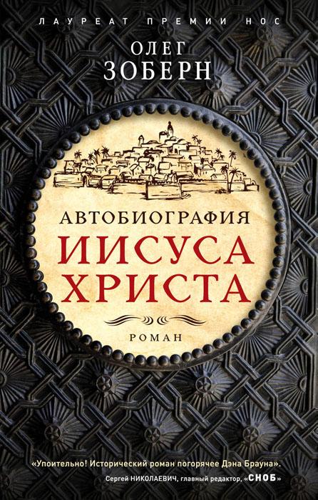Купить Автобиография Иисуса Христа, Олег Зоберн, 978-5-04-091124-0