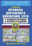 Книга Правила дорожного движения 2018 с комментариями и иллюстрациями