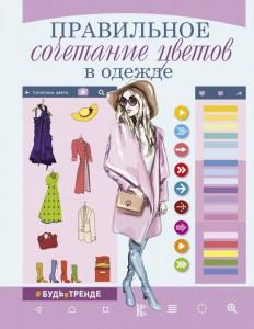 Книга Правильное сочетание цветов в одежде