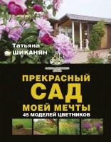 Книга Прекрасный сад моей мечты