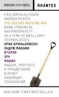 Книга Вторая эра машин