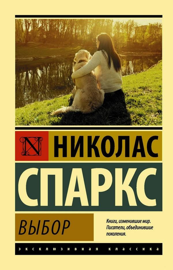 Купить Выбор, Николас Спаркс, 978-5-17-982731-3
