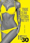 Книга 15 минут, чтобы похудеть! Инновационная книга-тренер