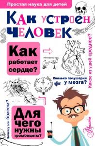 Книга Как устроен человек