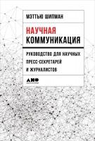 Книга Научная коммуникация. Руководство для научных пресс-секретарей и журналистов