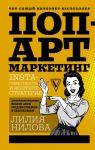 Книга Поп - арт маркетинг: Insta - грамотность и контент - стратегия
