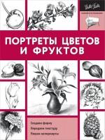 Книга Портреты цветов и фруктов