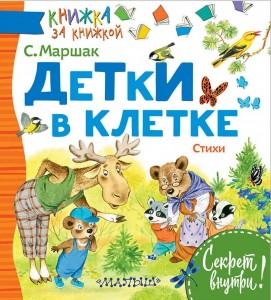 Книга Детки в клетке. Стихи