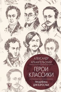 Книга Герои классики. Продлёнка для взрослых