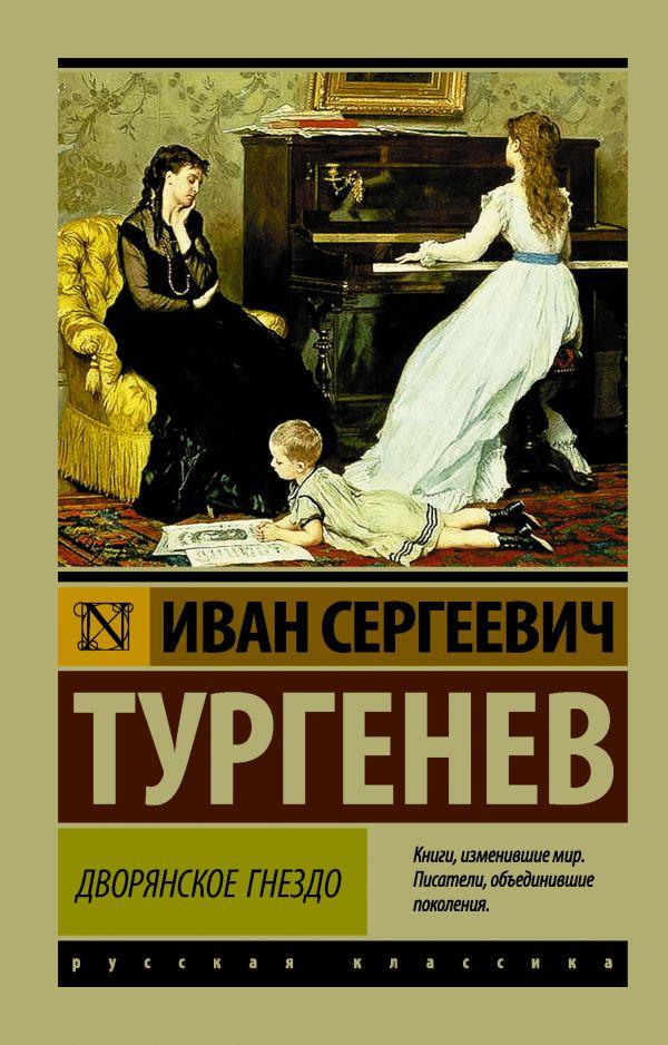Купить Дворянское гнездо, Иван Тургенев, 978-5-17-106060-2