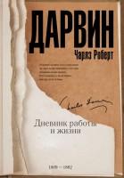 Книга Дневник работы и жизни