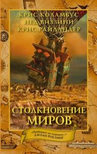 Книга Дом секретов. Столкновение миров