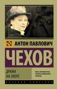 Книга Драма на охоте